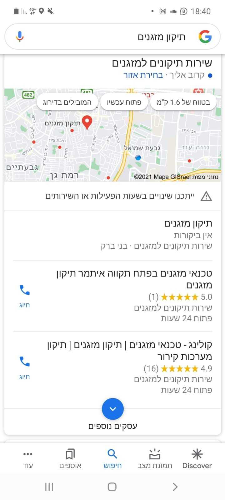 פרסום חינם במפות של גוגל